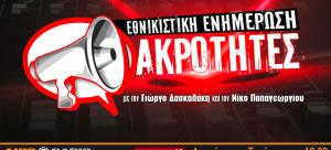 akrothtes-2014