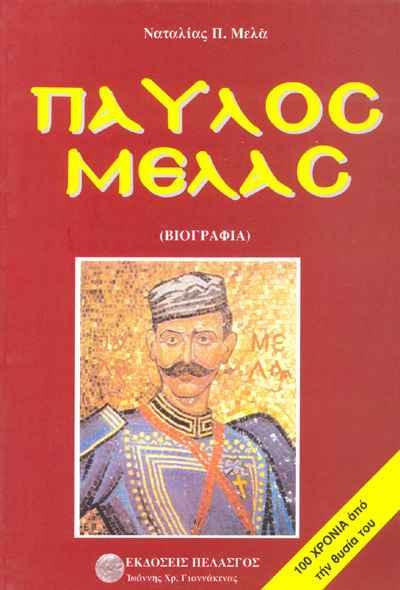 Book Mak Pavlosmelasbio