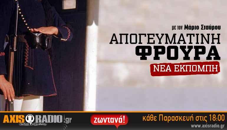 Apog Froyra 2014