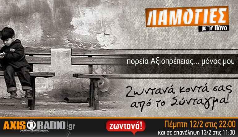 120215 LAMOGIES AFISSA