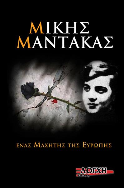 BOOK MANTAKAS