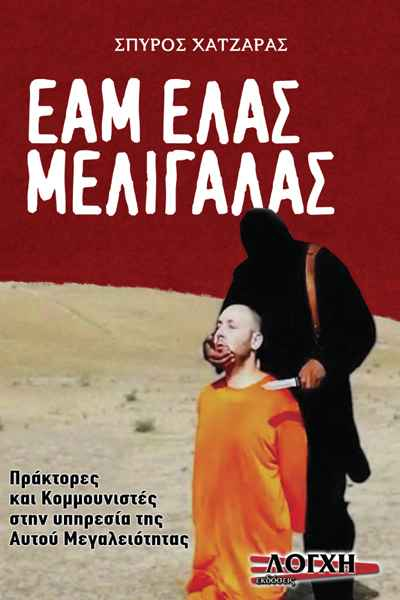 BOOK EAM ELAS MELIGALAS