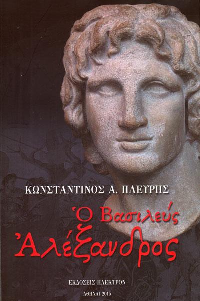 BOOK PL ALEXANDROS