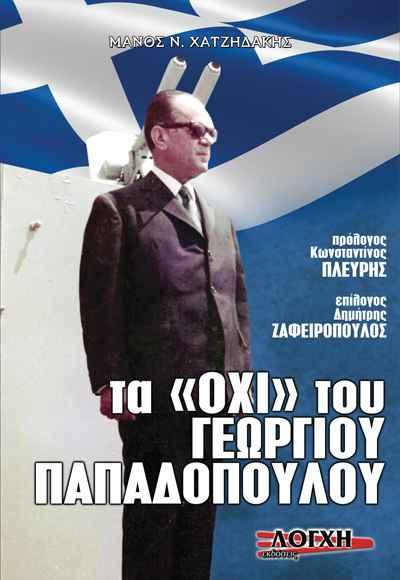 BOOK OXI PAPADOPOULOU
