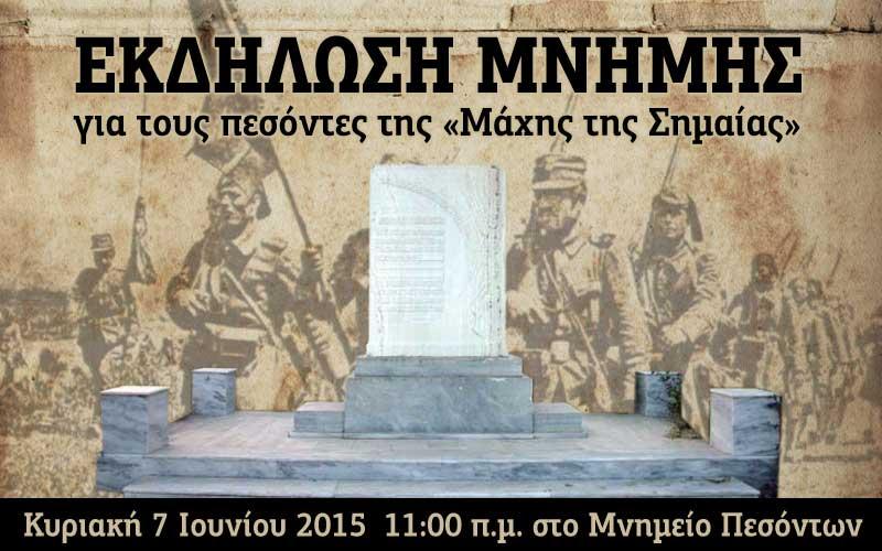 060615 MAXH SHMAIAS