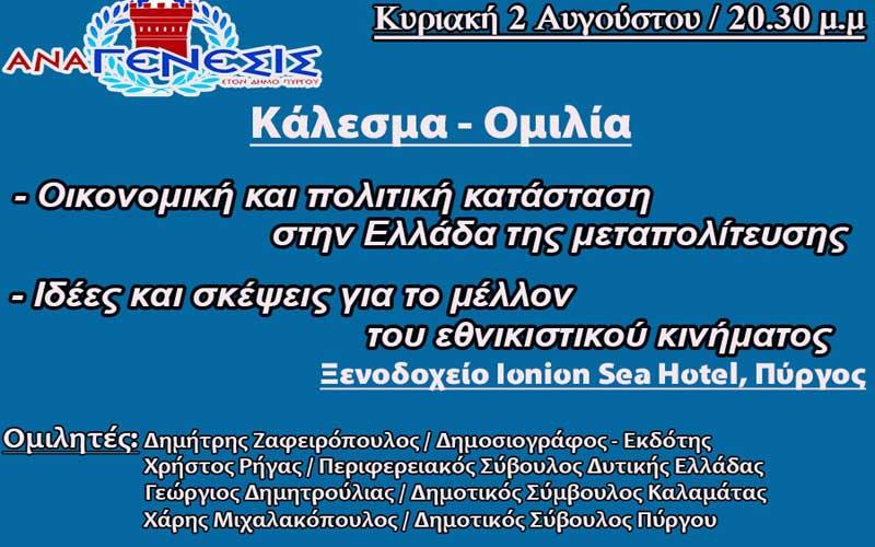 010815 PYRGOS