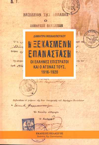 BOOK ISTR XEXASMENI EPANAST
