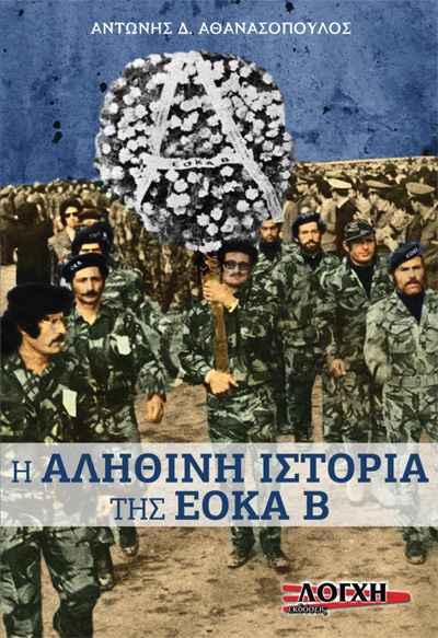 BOOK EOKAB