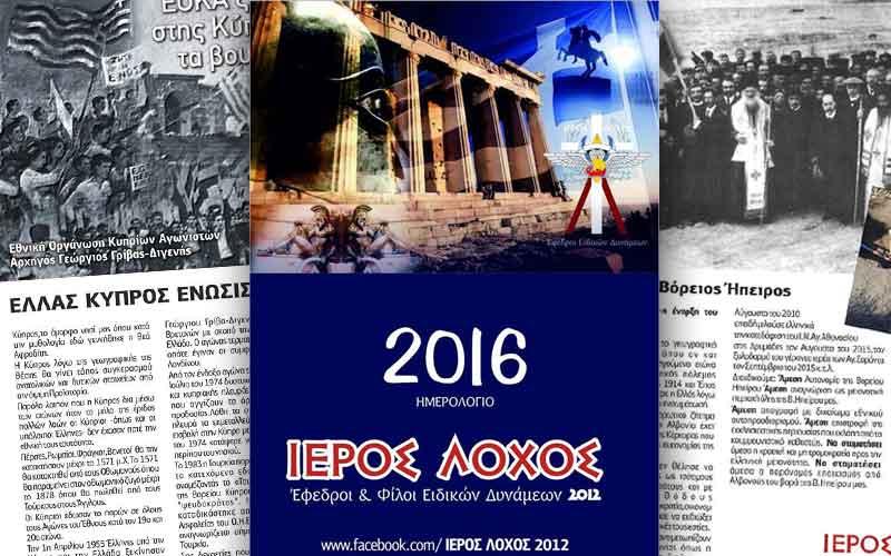 031115 IEROSLOXOS