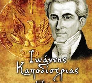 KAPODISTRIAS BOOK