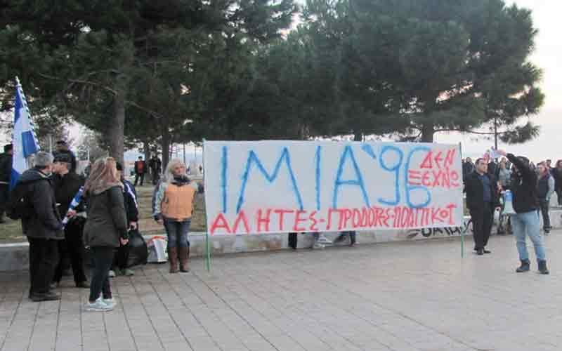 010216 IMIA THESSALONIKI
