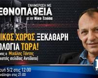 050216 ETHNOPATHEIA AFISSA
