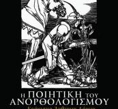BOOK POIHTIKH ANARTHOLOGISMOU
