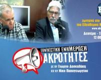 AKROTHTES WEBTV