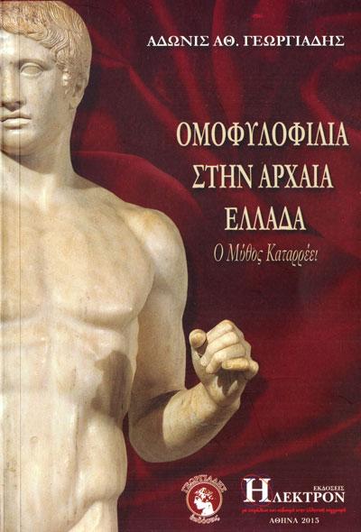 BOOK ARXELL OMOFYL ARXA ELLADA