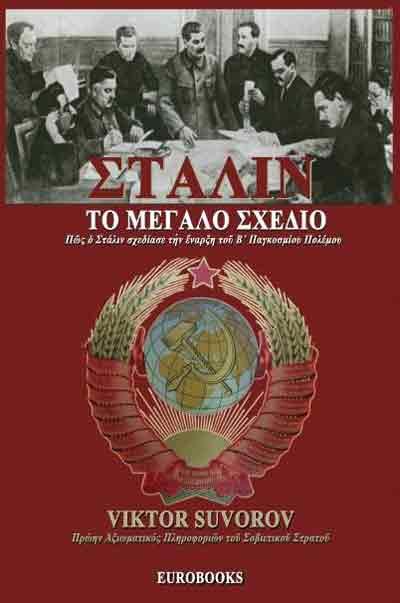 BOOK KOM STALIN MEGALO SXEDIO