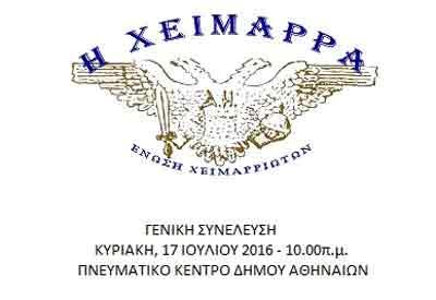 130716 XEIMARA