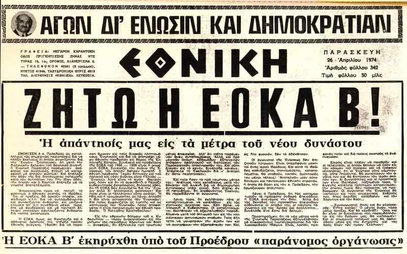 150716 EOKA B