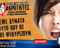200716 AKROTHTES AFISSA