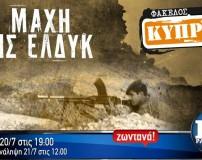 200716 AXISFILES MAXH ELDYK