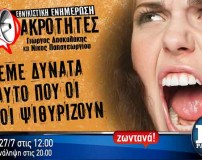 270716 AKROTHTES AFISSA