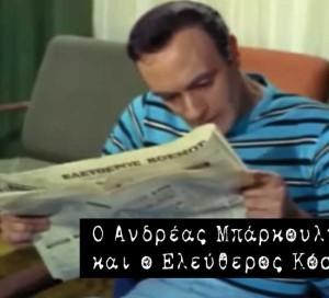 230816 EK MPARKOULIS