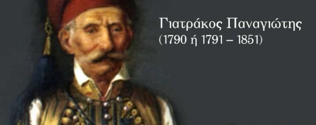 240816 GIATRAKOS