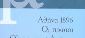 BOOK ISTR ATHINA1896
