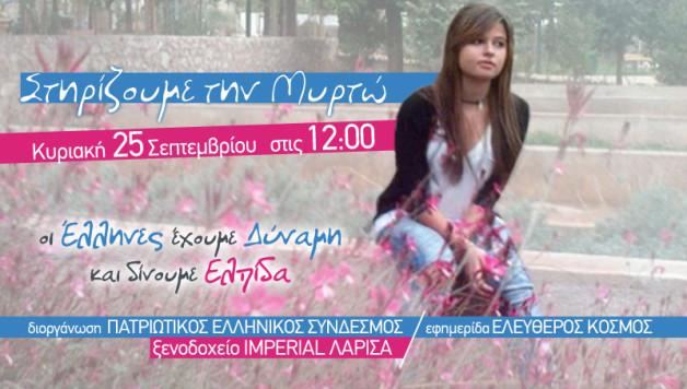 090916 AFISSA MYRTW