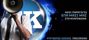 120916 EK RADIO NEES EKPOMES