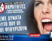 210916 AKROTHTES AFISSA