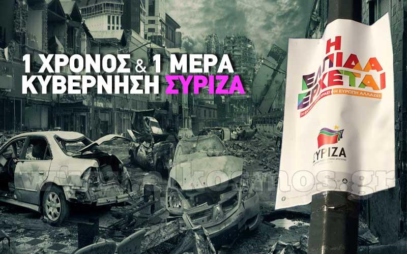 210916 SYRIZA
