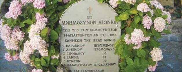 191016 MNHMEIO
