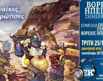 251016 BHPEIROS AFISSA