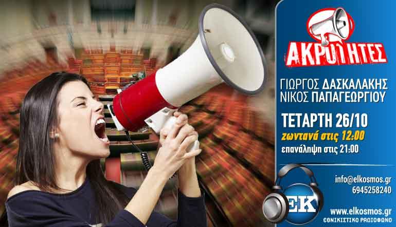 261016 AKROTHTES AFISSA