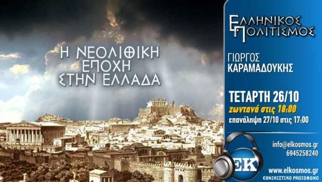 261016 ELPOLITISMOS AFISSA