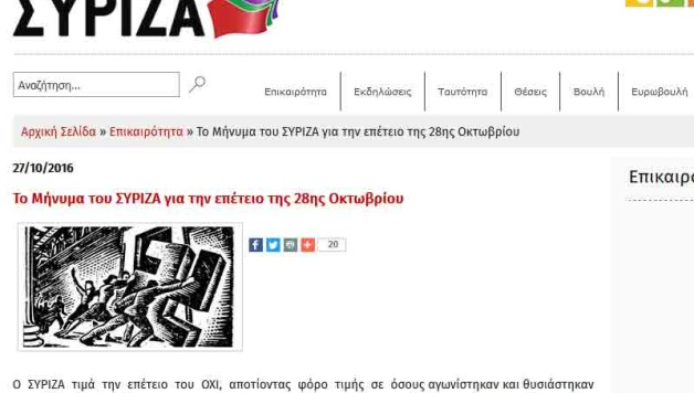 281016 SYRIZA