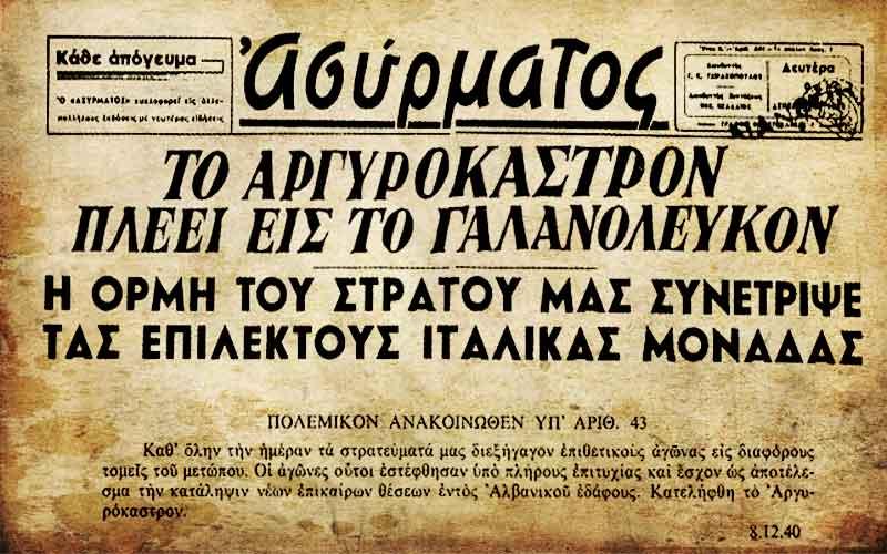 081216 ARGYROKASTRO
