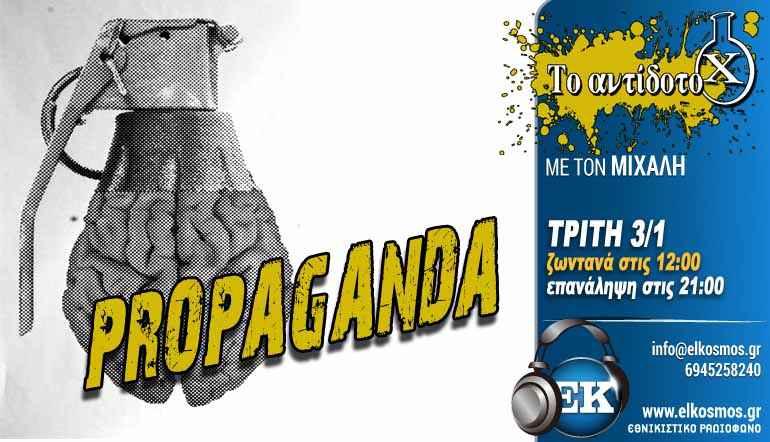 030117 ANTIDOTO AFISSA