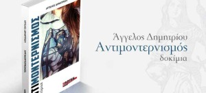 140117 ANTIMONTERNISMOS BIBLIO