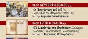190117 EYAGGELISTRIA