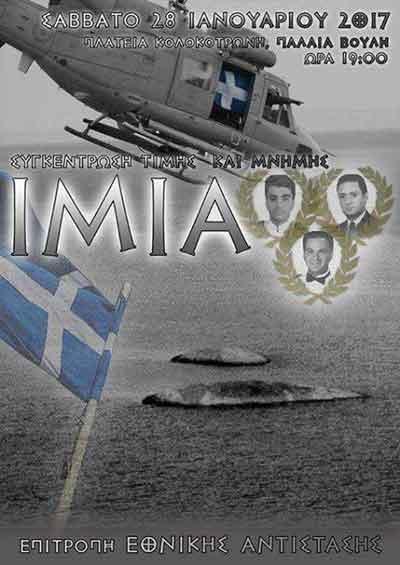 210117 IMIA