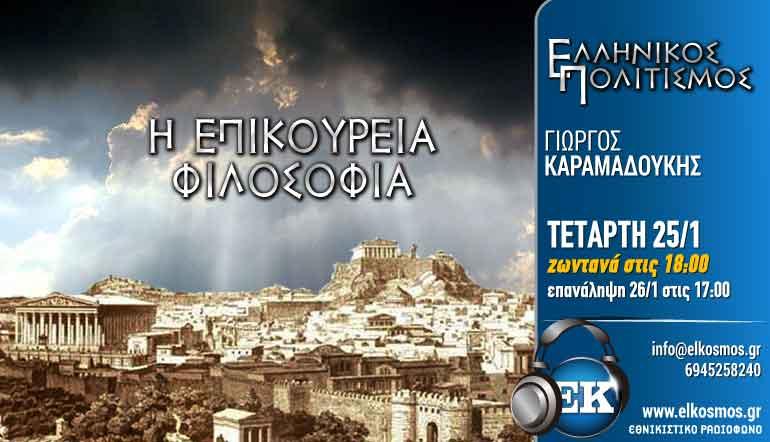 250117 ELPOLITISMOS AFISSA