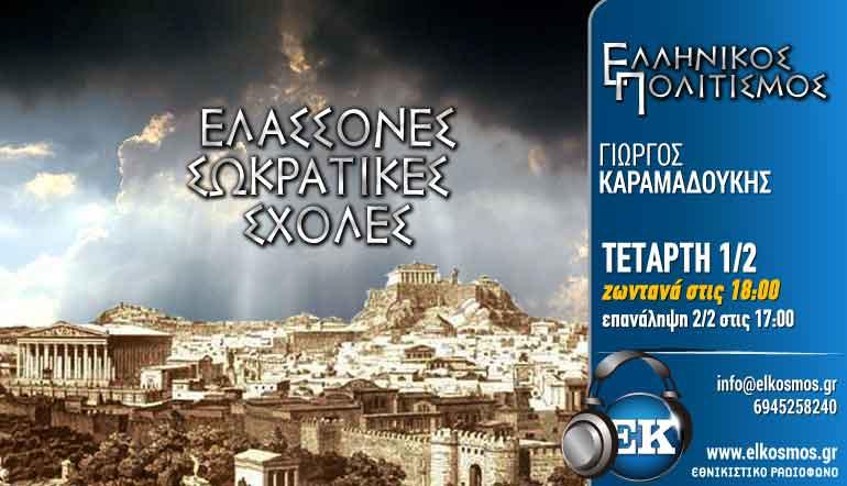 010217 AKROTHTES AFISSA