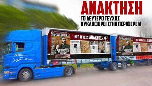 090217 ANAKTISI EPARXIA