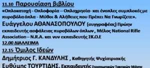 100217 EYOPLOM