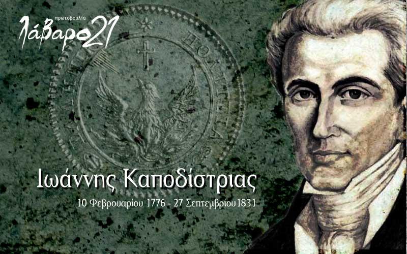 100217 KAPODISTRIAS