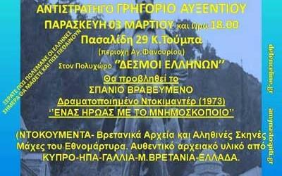 260217 AYXENTIOU