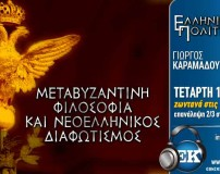 010317 ELPOLITISMOS AFISSA (2)