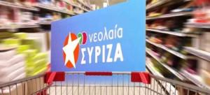 200317 SYRIZA